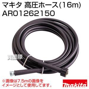 マキタ 高圧ホース16m AR01262150|truetools