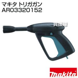 マキタ トリガガン AR03320152|truetools
