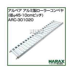 ハラックス アルベア アルミ製ローラーコンベヤ 径φ45・10cmピッチ ARC-301020|truetools