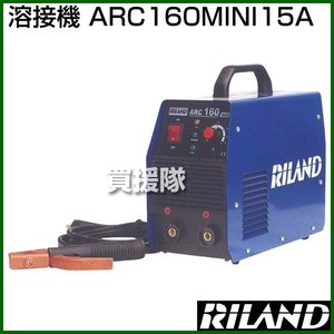 RILAND 溶接機 ARC160MINI15A|truetools