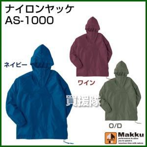 マック レインコート ナイロンヤッケ AS-1000 M〜4Lサイズ|truetools