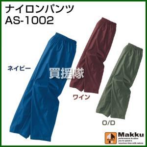 マック レインコート ナイロンパンツ AS-1002 M〜4Lサイズ|truetools