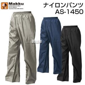 マック レインコート ナイロンパンツ 三角マチ付き AS-1450 M〜4Lサイズ|truetools