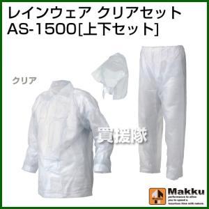 マック レインコート クリアセット AS-1500 上下セット M〜ELサイズ|truetools