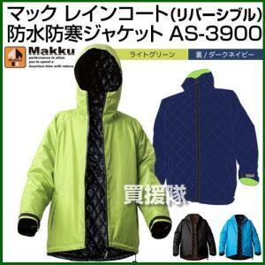 マック レインコート 防水防寒ジャケット AS-3900 リバーシブル|truetools