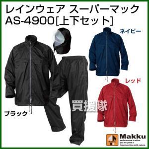 マック レインコート スーパーマック AS-4900 上下セット 4Lサイズ|truetools
