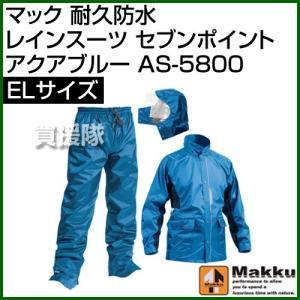 マック 耐久防水レインスーツ セブンポイント アクアブルー EL AS-5800 カラー:アクアブルー サイズ:EL|truetools