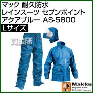 マック 耐久防水レインスーツ セブンポイント アクアブルー L AS-5800 カラー:アクアブルー サイズ:L|truetools