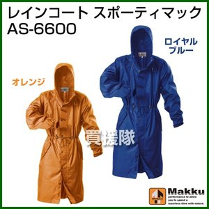 マック レインコート スポーティーマック AS-6600 軽量防水 M〜LLサイズ|truetools