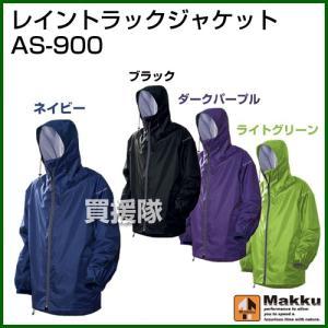 マック レインコート レイントラックジャケット AS-900 4Lサイズ|truetools