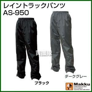 マック レインコート レイントラックパンツ AS-950|truetools