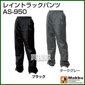 マック レインコート レイントラックパンツ AS-950 4Lサイズ|truetools