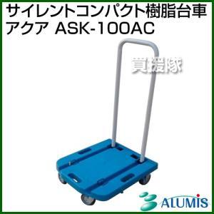 アルミス サイレントコンパクト樹脂台車 アクア ASK-100AC カラー:アクア|truetools