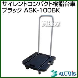 アルミス サイレントコンパクト樹脂台車 ブラック ASK-100BK カラー:ブラック|truetools