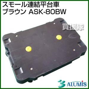 アルミス スモール連結平台車 ブラウン ASK-80BW カラー:ブラウン|truetools