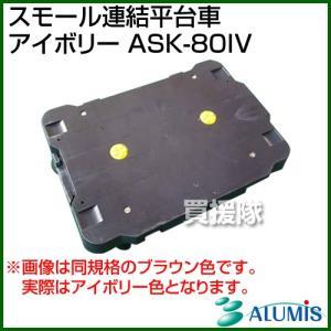 アルミス スモール連結平台車 アイボリー ASK-80IV カラー:アイボリー|truetools