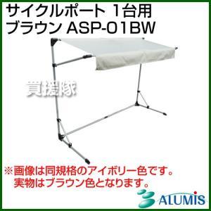 アルミス サイクルポート 1台用 ブラウン ASP-01BW カラー:ブラウン|truetools