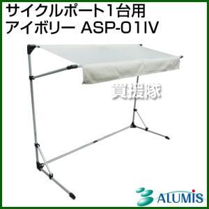 アルミス サイクルポート 1台用 アイボリー ASP-01IV カラー:アイボリー|truetools
