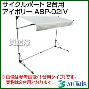 アルミス サイクルポート 2台用 アイボリー ASP-02IV カラー:アイボリー|truetools