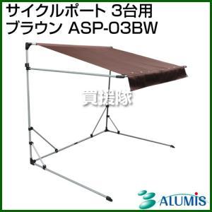 アルミス サイクルポート 3台用 ブラウン ASP-03BW カラー:ブラウン|truetools