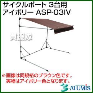 アルミス サイクルポート 3台用 アイボリー ASP-03IV カラー:アイボリー|truetools