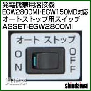 新ダイワ オートストップ用スイッチ ASSET-EGW2800MI|truetools