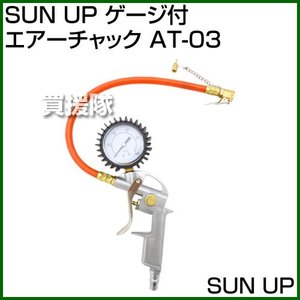SUN UP ゲージツキエアーチャック AT-03|truetools