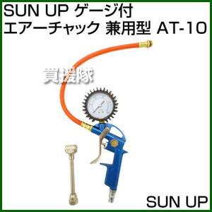 SUN UP ゲージツキエアーチャック 兼用型 AT-10|truetools
