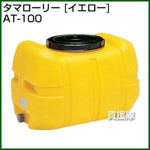(法人限定)コダマ樹脂 タマローリー AT-100 イエロー ローリー型|truetools
