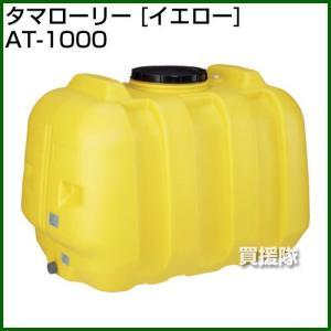 (法人限定)コダマ樹脂 タマローリー AT-1000 イエロー ローリー型|truetools