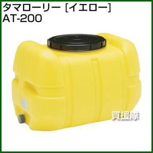 (法人限定)コダマ樹脂 タマローリー AT-200 イエロー ローリー型|truetools
