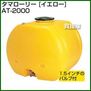 (法人限定)コダマ樹脂 タマローリー AT-2000 イエロー ローリー型|truetools