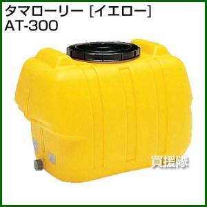 (法人限定)コダマ樹脂 タマローリー AT-300 イエロー ローリー型|truetools