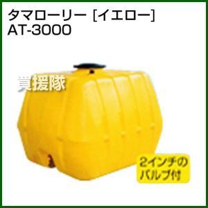 コダマ樹脂 タマローリー AT-3000 イエロー ローリー型|truetools