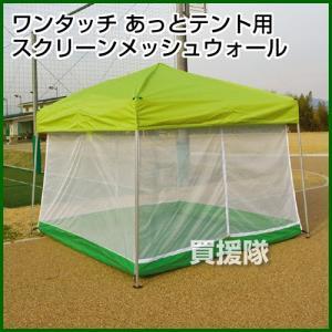 あっとテント用オプション品 スクリーンメッシュウォール|truetools