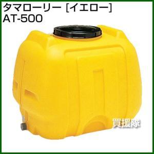 コダマ樹脂 タマローリー AT-500 イエロー ローリー型|truetools