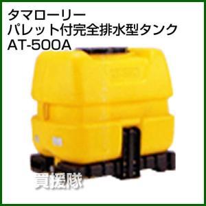 (法人限定)コダマ樹脂 タマローリー AT-500A イエロー 完全排水型|truetools