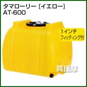(法人限定)コダマ樹脂 タマローリー AT-600 イエロー ローリー型|truetools