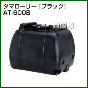 コダマ樹脂 タマローリー AT-600B ブラック 遮光型 truetools