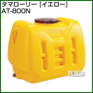 (法人限定)コダマ樹脂 タマローリー AT-800N イエロー ローリー型|truetools