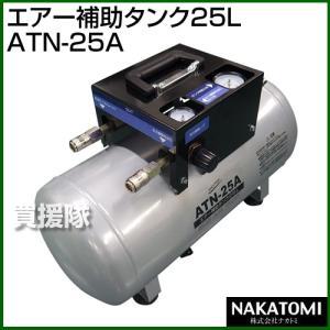 ナカトミ エアー補助タンク25L ATN-25A|truetools