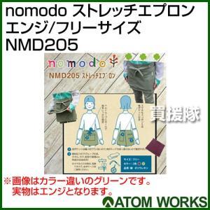 ATOM WORKS アトムワークス nomodo ストレッチエプロン エンジ/フリーサイズ NMD205 カラー:エンジ サイズ:フリー|truetools