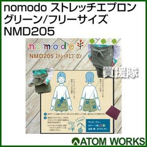 ATOM WORKS アトムワークス nomodo ストレッチエプロン グリーン/フリーサイズ NMD205 カラー:グリーン サイズ:フリー|truetools