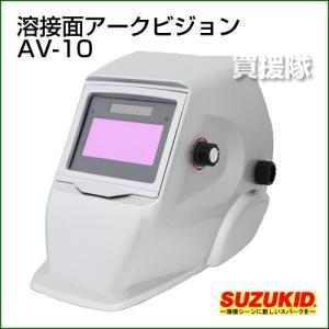 スター電器 液晶式自動遮光溶接面 アークビジョン AV-10 /溶接面 アーク溶接 自動遮光 SUZUKID ヘルメット ソーラー電池|truetools