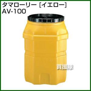 (法人限定)コダマ樹脂 タマローリー AV-100 イエロー たて型|truetools