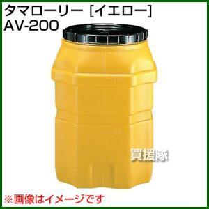 (法人限定)コダマ樹脂 タマローリー AV-200 イエロー たて型|truetools