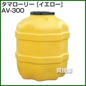 (法人限定)コダマ樹脂 タマローリー AV-300 イエロー たて型|truetools