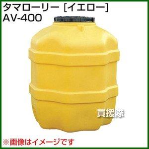 (法人限定)コダマ樹脂 タマローリー AV-400 イエロー たて型|truetools