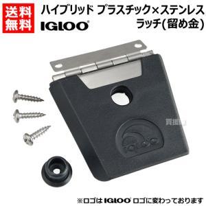 igloo(イグルー) クーラーボックス 交換用パーツ ハイブリッド プラスチックxステンレス ラッチ(留め金)