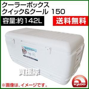 igloo イグルー クーラーボックス クイック and クール 150 QUICK and COOL 150 容量:約142L QUICKANDCOOL|truetools